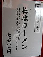 メニュー:限定梅塩ラーメン@博多長浜らーめん風び・中州川端店