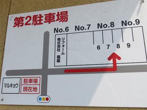 11第二駐車場@大地のうどん