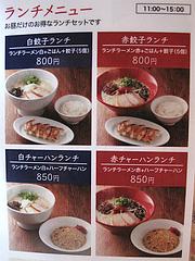 4メニュー:白丸元味&赤丸新味ランチ@一風堂・薬院店
