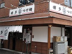 外観@博多元勲・つけ麺