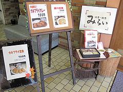 メニュー:入り口いろいろ@喫茶軽食みらい・大楠