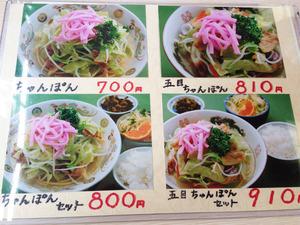 13チャンポンメニュー@あっぱれ食堂