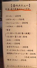 ランチメニュー@中州ラーメン大黒(だいこく)2号店