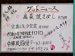 メニュー:お得情報@点心楼・台北・薬院店