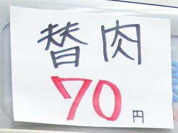 11替肉@博多龍龍軒・長浜店