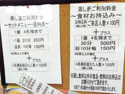 10料金@鉄輪・地獄蒸し