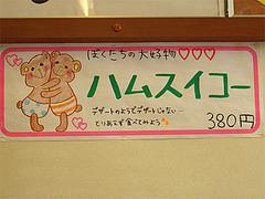 メニュー:ハムスイコー@ラーメン来来亭・大橋店・福岡