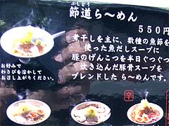 メニュー:節道ラーメンとは@節道・春日