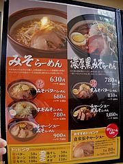 メニュー:味噌ラーメン2種@北海道ラーメン・北の恵み・福岡空港