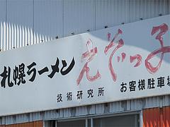 技術研究所@札幌ラーメン・えぞっ子本店・箱崎埠頭(ふ頭)