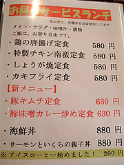 メニュー:ランチ定食と海鮮丼@うみくま家・大手門