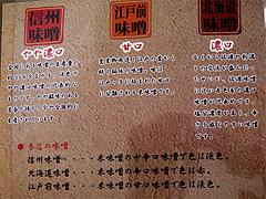 メニュー:味噌の種類@蔵出し味噌・麺場・彰膳・東福岡店