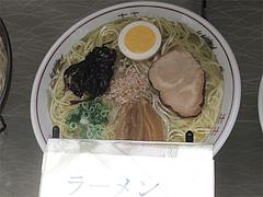 店内:ラーメン575円見本@そば処まさや・薬院