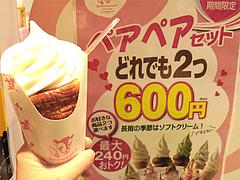 メニュー:2個で600円@べーべの気持ち・福岡パルコ・天神