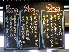 メニュー:夜のおつまみメニューお手頃編@煮込み白金店