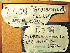 メニュー:もつ鍋@ごはんや・たね田・白金
