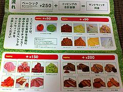 4メニュー:サンドイッチ組み合わせ@sandelica(サンデリカ)・清川