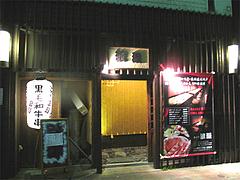1外観@浪漫・居酒屋・大手門