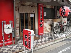 外観@ちゃんぽん専門店・千吉・博多区神屋町