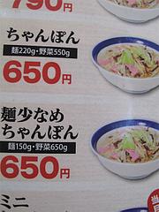 15メニュー:チャンポンの量@伊万里ちゃんぽん・福岡博多店