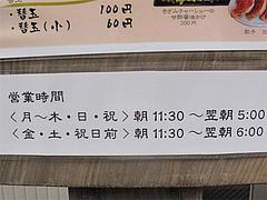 17店内:営業時間@ラーメン屋・鳳凛(ほうりん)・春吉