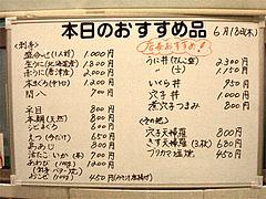 おすすめメニュー@重永鮮魚本店(居酒屋しげなが)・久留米