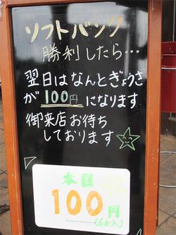 3店頭メニュー@ラーメン博多きらら