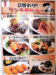 6メニュー:ランチ日替わり@居酒屋しょうき・大橋店