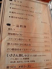 7メニュー:サラダ・一品料理・豚しゃぶ@いきさん牧場・ぶたの王様・大手門