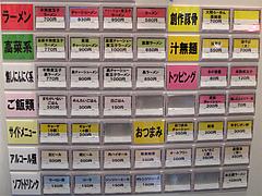 3メニュー:ラーメン・油そば・サイド@ラーメン二男坊・博多本店・博多駅