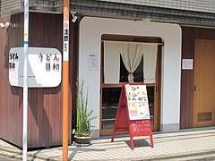 1外観@うどん日和・六本松
