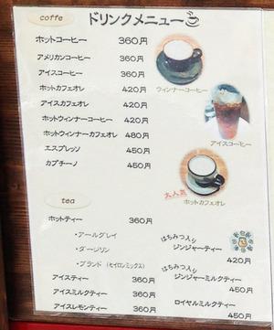 4ドリンクメニュー@万丸カフェ