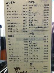 メニュー:居酒屋@博多ラーメン龍人・赤坂