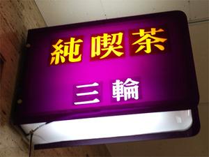 1純喫茶@大阪船場