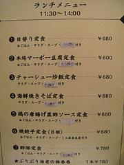 14メニュー:定食@チャイナダイニング劉(りゅう)・中華・薬院