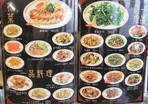 18前菜と一品料理のメニュー@溢香園(いこうえん)