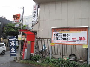 1駐車場30分100円@奴寿司