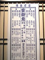 店内:博多方言の手ぬぐい@虹の家(ななのや)
