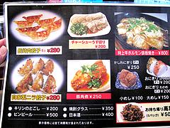 料理:サイドメニュー@一九ラーメン筑