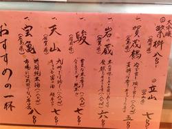 22日本酒メニュー@花のれん