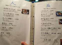 25揚げ物メニュー@海鮮食堂い志い