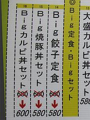 7メニュー:Big餃子定食@七福亭ラーメン・七隈