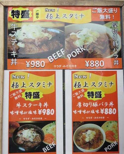 14メニューステーキ丼