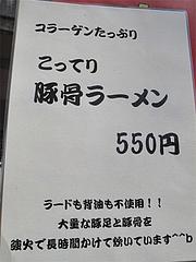 メニュー:こってり豚骨ラーメン550円@拉麺帝国・渡辺通サンセルコ
