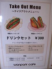 33メニュー:ホットドッグとホットサンド@ドッグカフェレストラン・ワンパーク大濠店