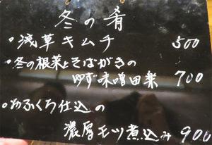 4メニュー肴@みよし