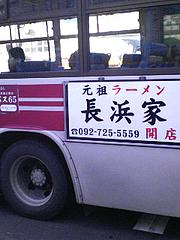 元祖ラーメン長浜家の広告@西鉄バス
