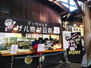 4ザル寄せ豆腐店外観@マッちゃん