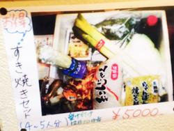 4地鶏すきやき宅配セット@ぢどり屋中洲本店
