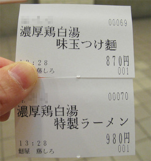 3食券@藤しろ